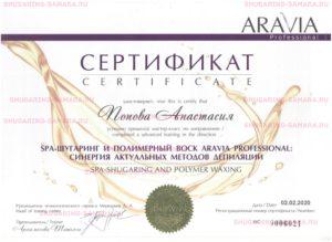 Spa-Шугаринг и полимерный воск Aravia Professional: Синергия актуальных методов депиляции. Сертификат 02.02.2020