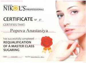 Requalification of master class sugaring. Сертификат 10.02.2018