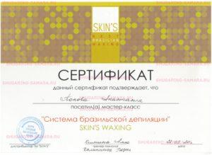 Система бразильской депиляции. Сертификат 22.03.2020