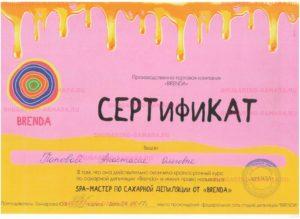 """Курс по сахарной депиляции """"Brenda"""". Сертификат 24.11.2017"""